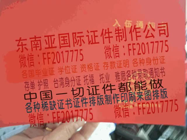 Watch and share Hflhvr(高等教育就业档案怎么办理(微FF2017775信)专业制作9fdbl GIFs by 各种证件制作-微信:FF2017775 on Gfycat