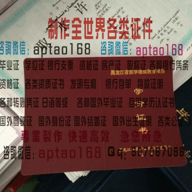 Watch and share 黑龙江医学继续教育项目学分证书 GIFs by 各国证书文凭办理制作【微信:aptao168】 on Gfycat