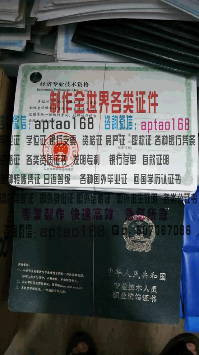 Watch and share 经济专业技术资格证书 GIFs by 各国证书文凭办理制作【微信:aptao168】 on Gfycat