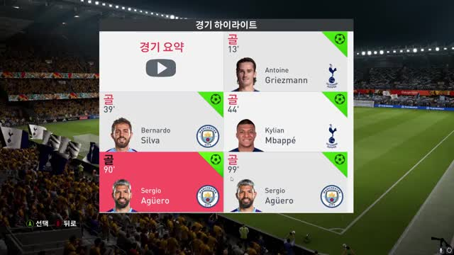 Watch and share FIFA 20 2019-11-09 08-33-10 GIFs on Gfycat