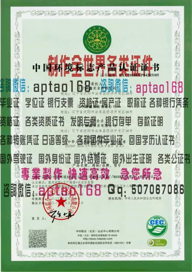 Watch and share 中国环境标志产品认证证书 GIFs by 各国证书文凭办理制作【微信:aptao168】 on Gfycat