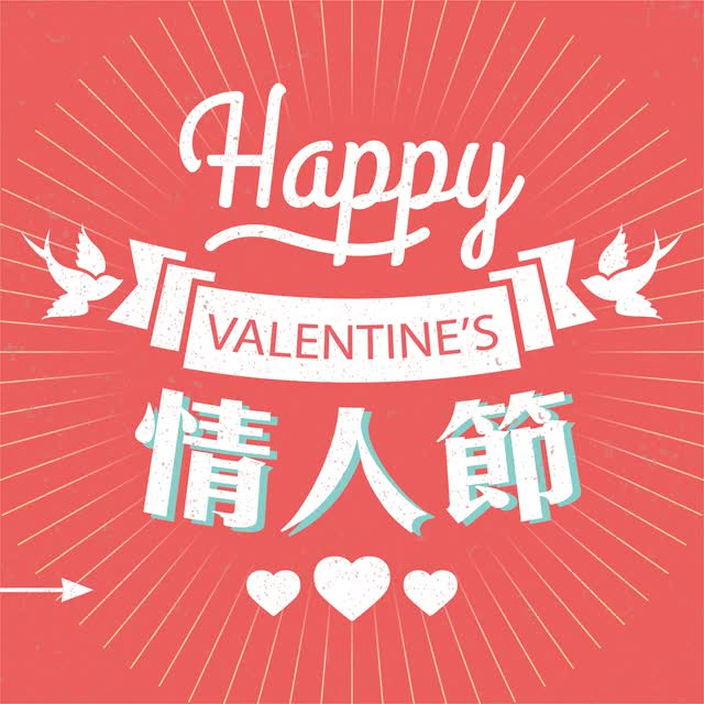 Watch 情人節FB當天PO文 GIF on Gfycat. Discover more related GIFs on Gfycat