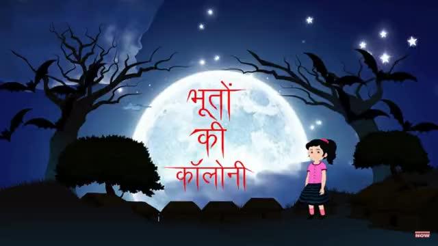 Watch and share Bhuto Ki Aloni GIFs and Hindi Videos GIFs by mctadv123 on Gfycat