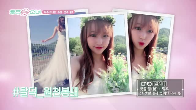 Watch [Ep. 1] Would You Like Girls (My Cosmic Diary)_우주 LIKE 소녀 (김덕후의 덕질일기) 1회_WJSN(우주소녀) GIF on Gfycat. Discover more asiangirlsbeingcute GIFs on Gfycat