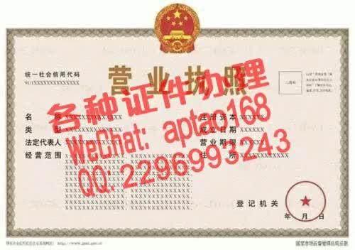 Watch and share 7pz57-怎么办假香港驾照V【aptao168】Q【2296993243】-v91j GIFs by 办理各种证件V+aptao168 on Gfycat