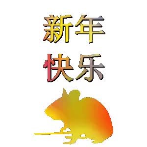 Watch and share Chinese New Year GIFs and Year Of The Rat GIFs by Editable GIFs on Gfycat