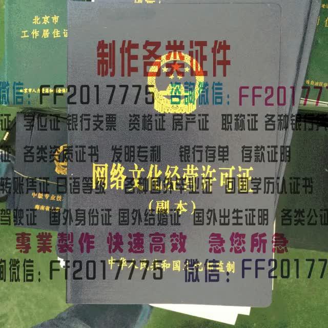 Watch and share Akkea-办假未婚证明++微FF2017775 GIFs by 各种证件制作-微信:FF2017775 on Gfycat