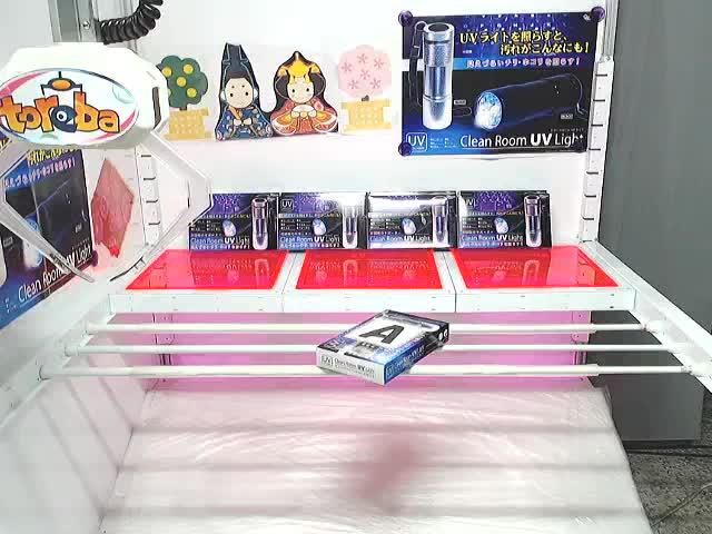 Toreba, flashlight, prize, UV Flashlight GIFs