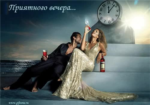 Watch and share Открытки Доброго Вечера Для Девушки GIFs on Gfycat