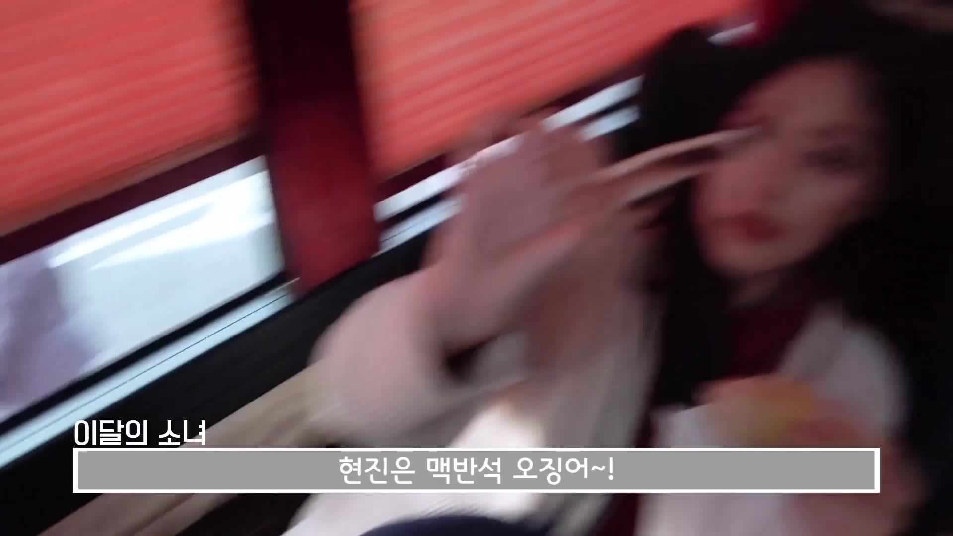 이달의소녀탐구 #523 (LOONA TV #523) 4 GIFs