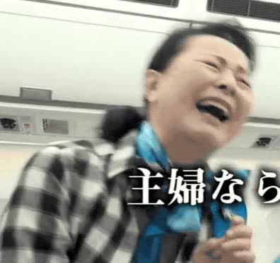 Watch 笑 (lol) おばさん GIF by @chikaya.takahashi on Gfycat. Discover more related GIFs on Gfycat