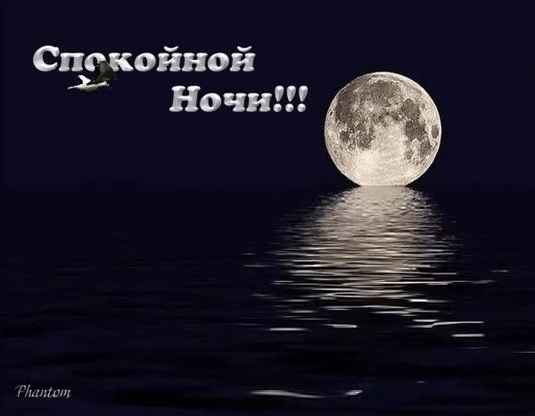 Watch and share Спокойной Ночи 4 Гиф GIFs on Gfycat
