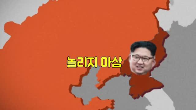 Watch and share Kim Jong Un GIFs by Koreaboo on Gfycat
