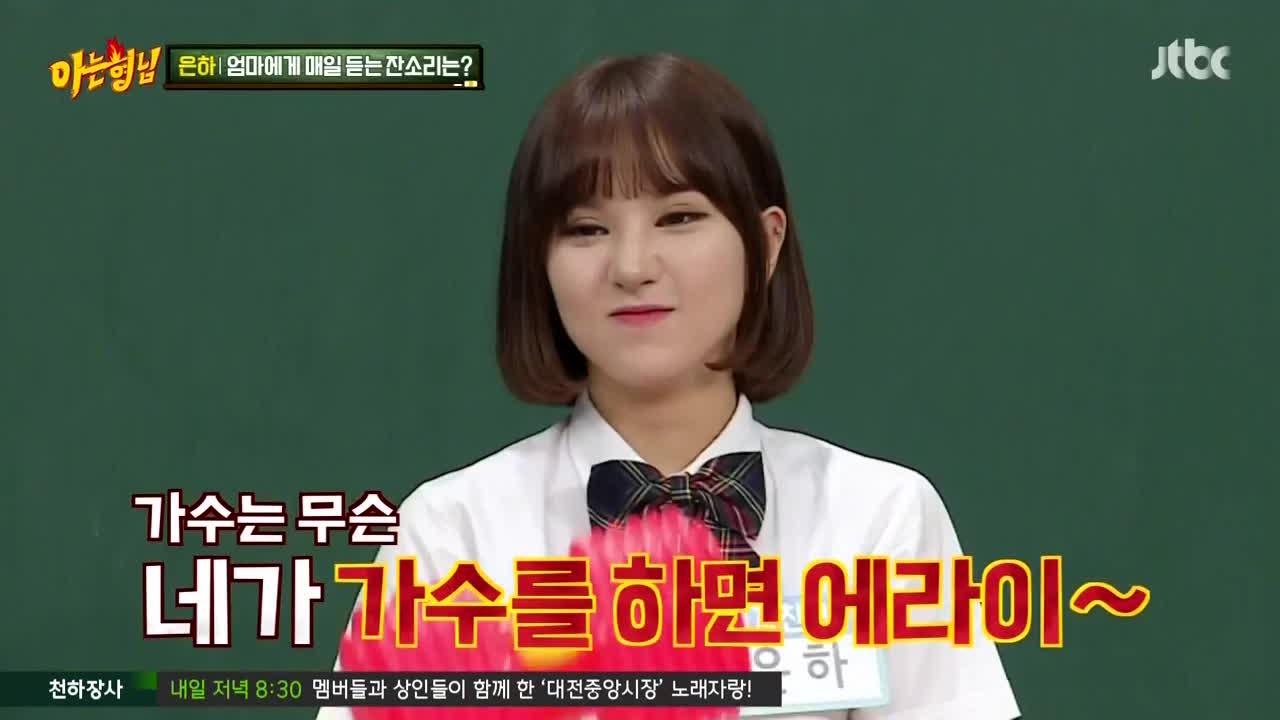 Eunha annoyed GIFs