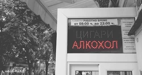 Watch this GIF on Gfycat. Discover more alcohol, alkohol, animated, bulgaria, cigarettes, cigari, cinemagraph, gif, high, nessebar, perfect loop, sign, smoke, sunny beach GIFs on Gfycat
