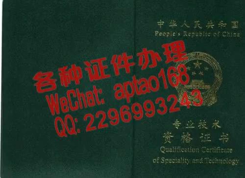 Watch and share 39z73-荆楚理工学院毕业证办理V【aptao168】Q【2296993243】-8u8s GIFs by 办理各种证件V+aptao168 on Gfycat