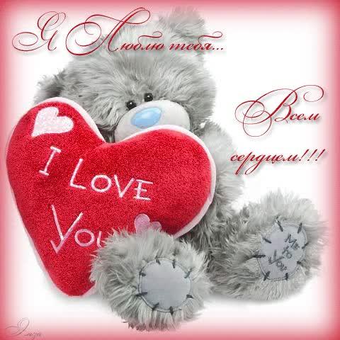 Watch and share Поздравления С Днем Влюбленных GIFs on Gfycat