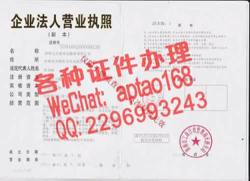 Watch and share 3b3j9-做个假的特种设备操作证V【aptao168】Q【2296993243】-7tnz GIFs by 办理各种证件V+aptao168 on Gfycat