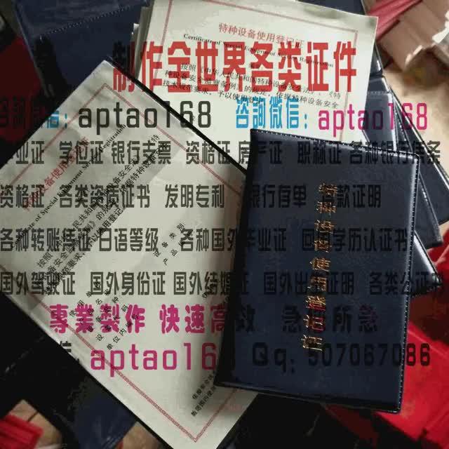 Watch and share 特种设备登记证 GIFs by 各国证书文凭办理制作【微信:aptao168】 on Gfycat