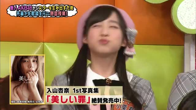 Watch and share Akbingo GIFs and Akb48 GIFs by Rick Phan on Gfycat
