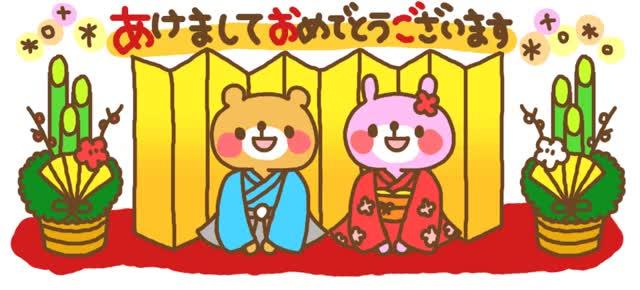 Watch and share かわいいお正月 GIFs on Gfycat