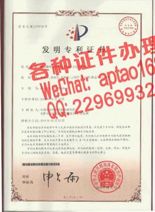 Watch and share D5jnx-买假的国外学历学位认证书多少钱V【aptao168】Q【2296993243】-a86a GIFs by 办理各种证件V+aptao168 on Gfycat