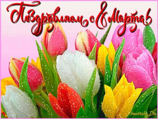 Watch and share Поздравления Коллегам С 8 Марта - 8 Марта Открытки GIFs on Gfycat