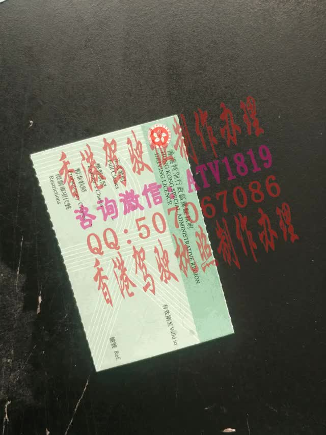 Watch and share 图瓦卢购买香港驾驶证+微信ATV1819-最真实驾照制作办理 GIFs by 香港驾照制作办理+微ATV1819 on Gfycat