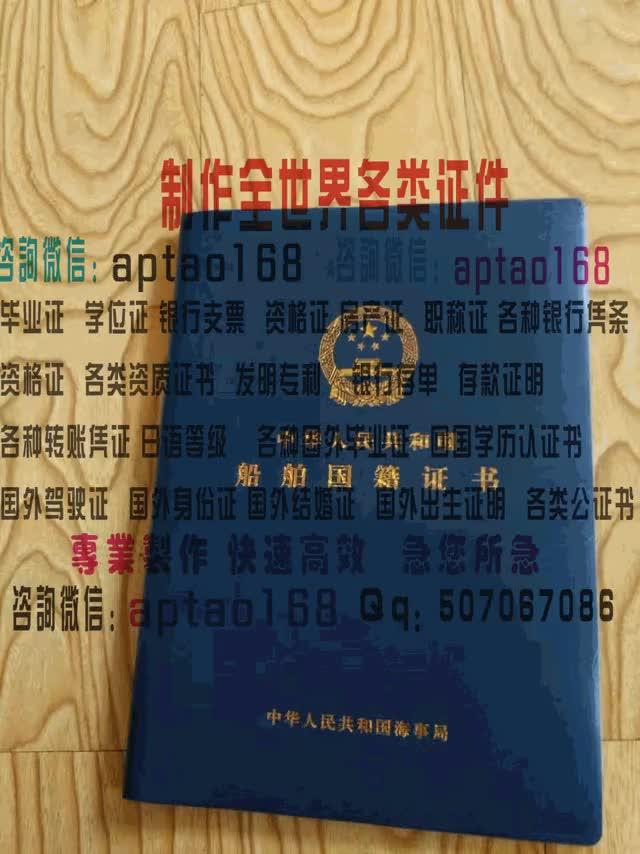 Watch and share 船舶国籍证书1 GIFs by 各国证书文凭办理制作【微信:aptao168】 on Gfycat