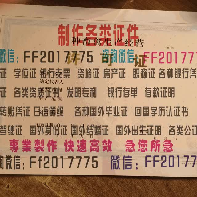 Watch and share Aoewi-哪里能办刻公章++微FF2017775 GIFs by 各种证件制作-微信:FF2017775 on Gfycat