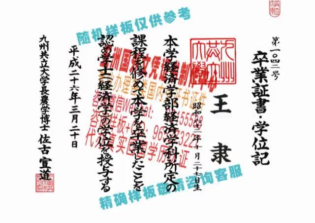 Watch and share 购买制作台湾身份证[WeChat-QQ-507067086]各种证件制作 GIFs by 各国证书文凭办理制作【微信:aptao168】 on Gfycat