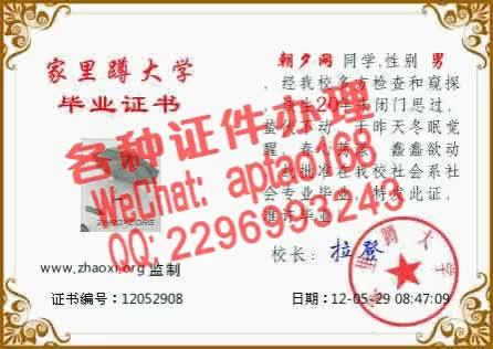 Watch and share 9jvzj-西安高新科技职业学院毕业证办理V【aptao168】Q【2296993243】-lzp5 GIFs by 办理各种证件V+aptao168 on Gfycat