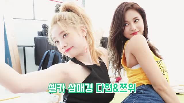 twice - Dahyun & Tzuyu