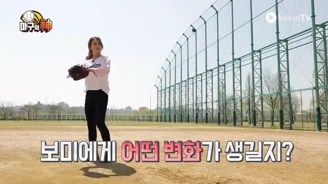 Watch and share Bomi Fastball GIFs on Gfycat