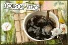 Watch this доброе утро GIF by ninisjgufi (@ninisjgufi) on Gfycat. Discover more coffee, dobroe, good_morning, utro, доброе утро GIFs on Gfycat