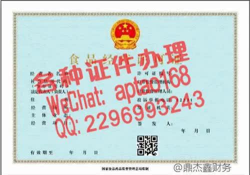 Watch and share Cmkss-哪里能做假的理财规划师证V【aptao168】Q【2296993243】-31hr GIFs by 办理各种证件V+aptao168 on Gfycat