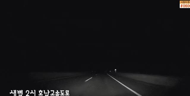 Watch and share 새벽 2시 호남고속도로 ㄷㄷㄷ GIFs on Gfycat