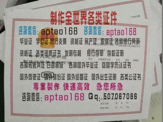 Watch and share 制造计量器具许可证 GIFs by 各国证书文凭办理制作【微信:aptao168】 on Gfycat