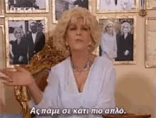 Nteni Greek