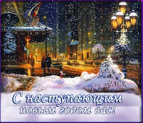 Watch and share С Новым Годом GIFs on Gfycat