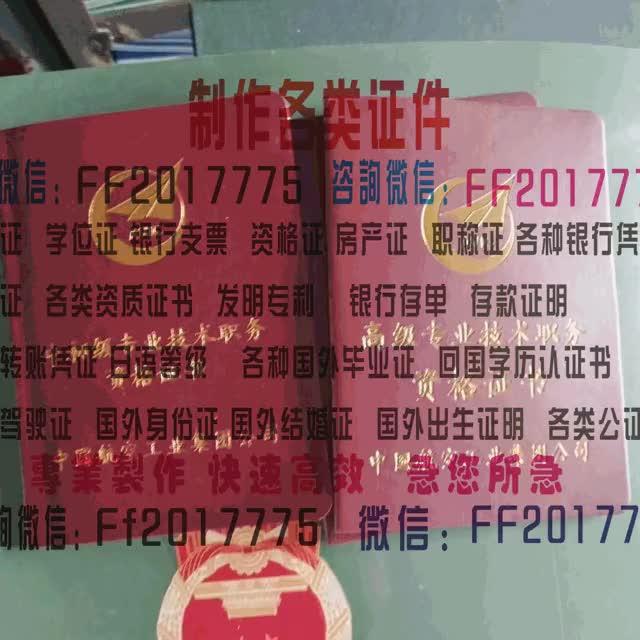 Watch and share Zlhdt-办计算机二级假证多少钱++微FF2017775 GIFs by 各种证件制作-微信:FF2017775 on Gfycat