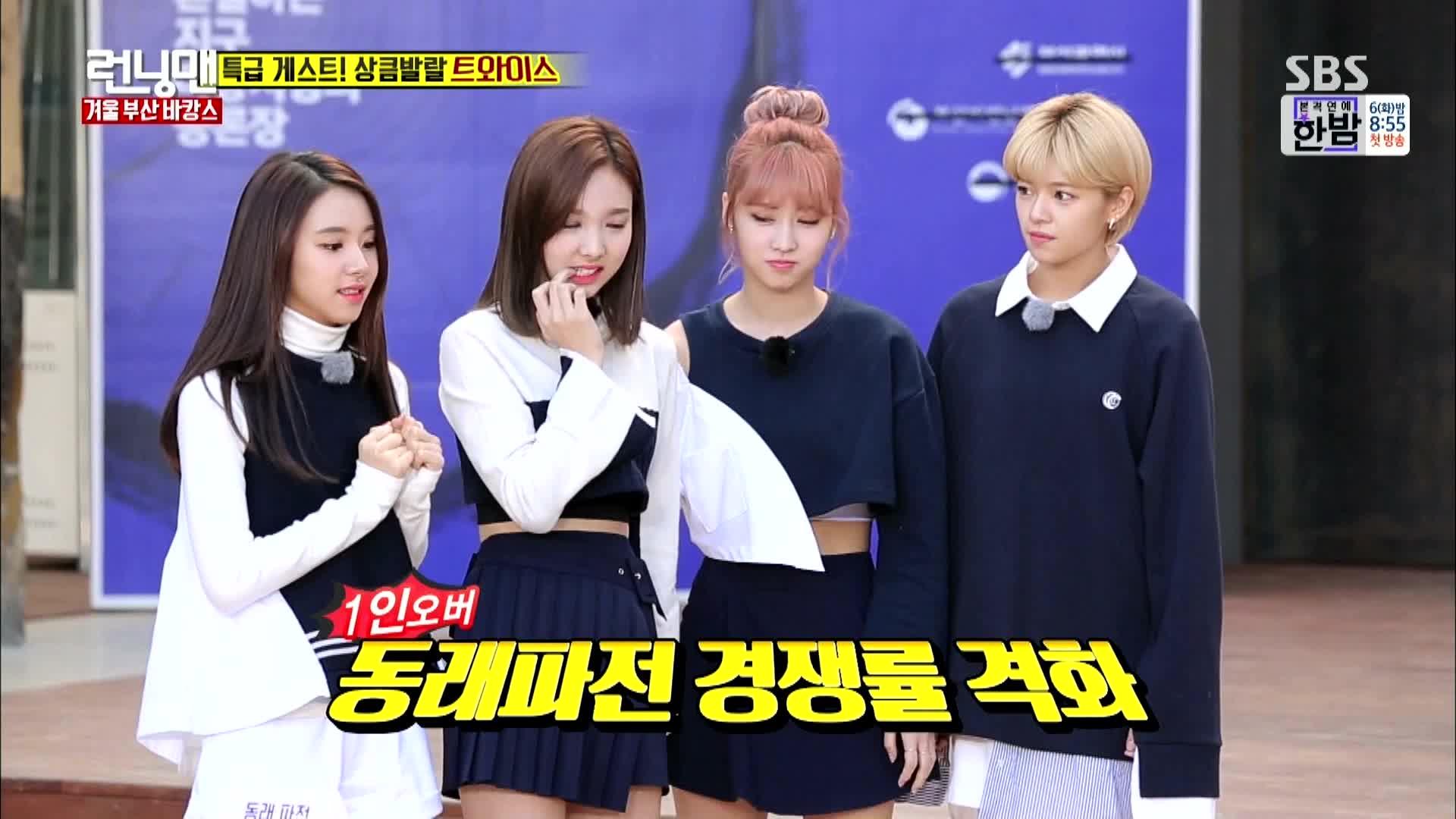 Chaeyoung, Nayeon, asiangirlsbeingcute, koreanvariety, kpop, twice, 161204 Running Man 328 Twice GIFs
