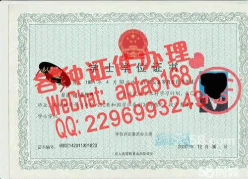 Watch and share Cioi8-买个假的一级注册建筑师证V【aptao168】Q【2296993243】-dpf5 GIFs by 办理各种证件V+aptao168 on Gfycat