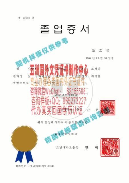 Watch and share 办理名古屋学院大学毕业证[WeChat-QQ-965273227]代办真实留信认证-回国认证代办 GIFs by 各国证书文凭办理制作【微信:aptao168】 on Gfycat