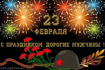Watch and share Gif Открытки C 23 Февраля GIFs on Gfycat