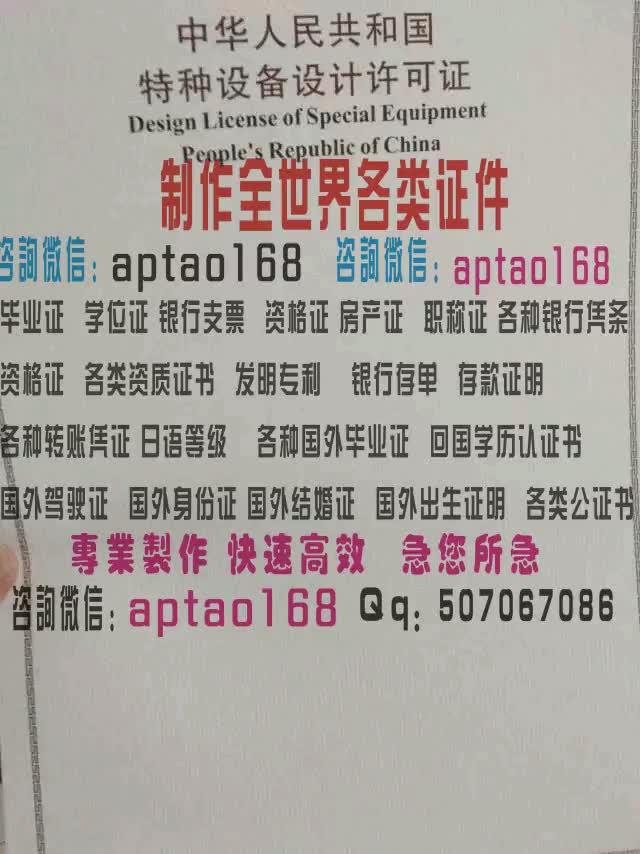 Watch and share 特种设备设置许可证 GIFs by 各国证书文凭办理制作【微信:aptao168】 on Gfycat