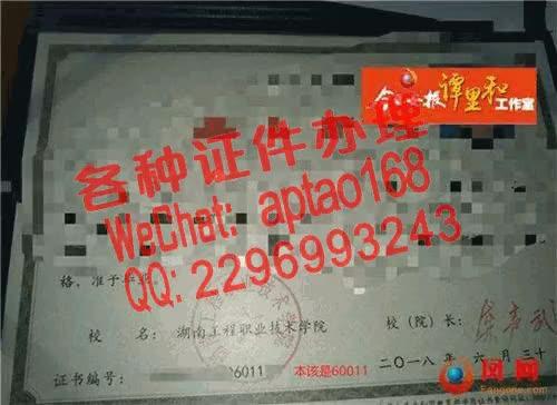 Watch and share 31bl3-肇庆工商职业技术学院毕业证办理V【aptao168】Q【2296993243】-jf79 GIFs by 办理各种证件V+aptao168 on Gfycat