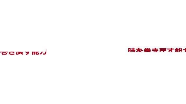 Watch and share 時を巻き戻す能力 GIFs by Douga-Henshu-Bu on Gfycat