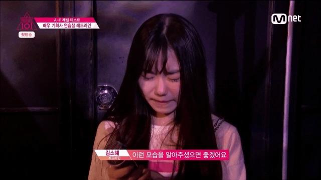 produce101, 김소혜, 김소혜 짜는거 GIFs