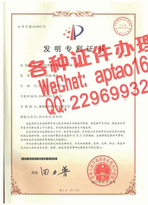 Watch and share 2682s-沧州医学高等专科学校毕业证办理V【aptao168】Q【2296993243】-vn3l GIFs by 办理各种证件V+aptao168 on Gfycat